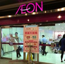 ①太古駅C出口からAEON入口へ