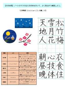 硬筆教材・チャレンジコース、お手本、三字熟語