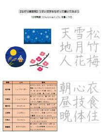 硬筆教材・チャレンジコース、なぞり書き、三字熟語