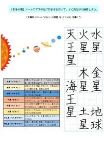 硬筆教材・チャレンジコース、お手本、太陽系の惑星
