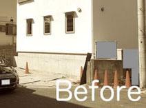施工前:写真②