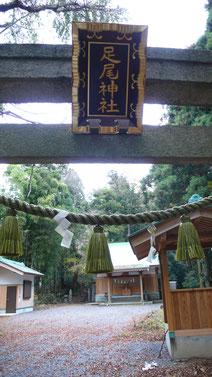 関東鬼門鎮護・足尾神社さま(茨城県) (¥200,000)