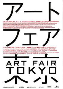アートフェア東京 2009