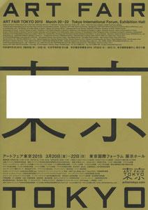 アートフェア東京 2015