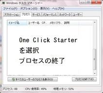 松江パソコン訪問修理 Windows タスクマネージャー プロセス one click starter を選択 プロセス終了