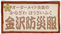 金沢防災服