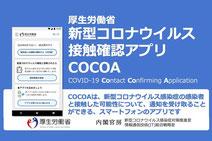 COCOA(新型コロナウイルス接触確認アプリ)
