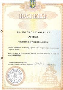 Патент ДСК Трансформер Украина