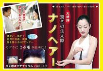 かつら千葉最新かつらを大手の50%~70%の低予算で提供しています。