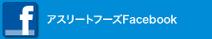 アスリートフーズFacebook