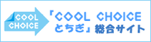 COOL CHOICEとちぎ