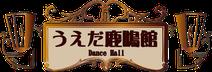 ダンスホール うえだ鹿鳴館 上田市 社交ダンス スクール生募集中!
