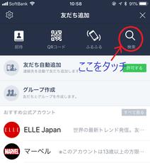 3.ID検索