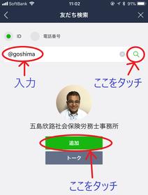 3.ID検索後、追加