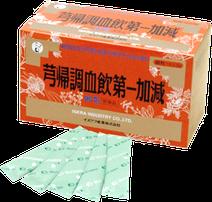 芎帰調血飲第一加減|第2類医薬品(イスクラ産業株式会社)婦人科系疾患を改善する漢方薬