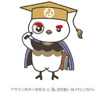 信州総文祭のマスコットキャラクター 信州なび助