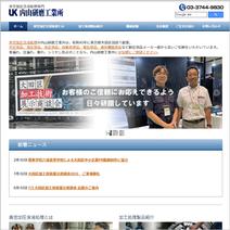 (有)内山研磨工業所