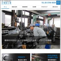 (有)東栄工業
