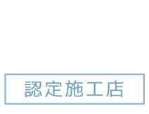 nanozone coat 認定施工店