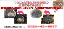 カツラ修理千葉通常54000円の半額27000円でお試し価格でキャンペーン中。
