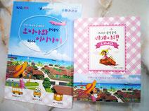 韓国で出版された八重山を舞台にした童話(右)と、八重山観光のパンフレット