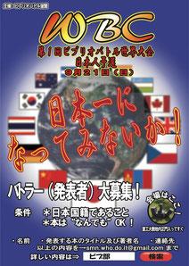 WBC日本人予選ポスター