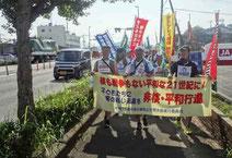 核兵器廃絶平和行進キャラバン隊