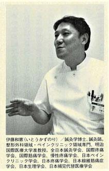 伊藤和憲先生:明治国際医療大学