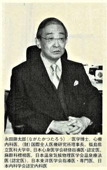永田勝太郎先生