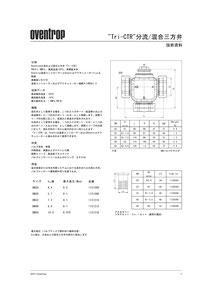 Oventrop 冷暖房用 分流・混合三方弁 Tri-CTR技術資料
