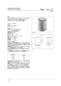 "Oventrop 熱動弁 1012420 ""Aktor T 2p 技術資料"