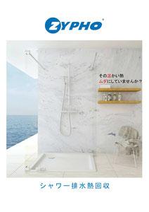 ザイフォー シャワー排水熱回収 カタログ