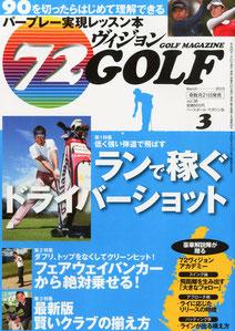 72ヴィジョンGOLF 2013年3月号 表紙