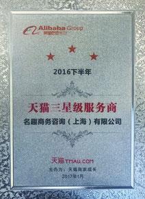 Certifié et recommandée comme agence partenaire Alibaba Tmall et Tmall Global