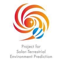 新学術領域研究「太陽地球圏環境予測:我々が生きる宇宙の理解とその変動に対応する社会基盤の形成」ロゴ