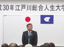 藤澤区議会議長の来賓祝辞