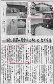 2020.10.28 建設工業新聞