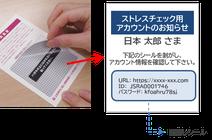 カード通知式ストレスチェック