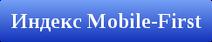 Google Индекс Mobile-First