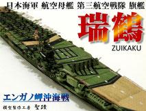 1/700 航空母艦 『瑞鶴』 ◆模型製作工房 聖蹟