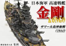 1/700 日本海軍 高速戦艦 【金剛】1944 サマール島沖海戦時◆模型製作工房 聖蹟