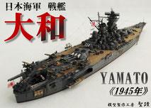 1/700 航空母艦 『赤城』 ◆模型製作工房 聖蹟