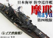 1/700 日本海軍 重巡洋艦 『摩耶』◆模型製作工房 聖蹟