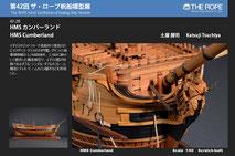 42-28  HMS Cumberland | Katsuji Tsuchiya