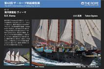 42-12  R.V. Vema | Takeo Ogawa