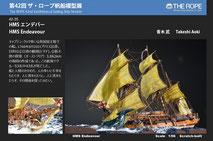 42-35  HMS Endeavour   Takeshi Aoki