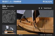 42-20  Otto-sen   Takashi Kasumi