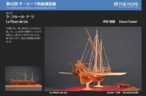 42-23  La Fluer de Lis   Etsuro Tsuboi