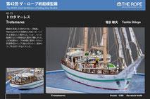 42-13  Trotamares   Toshio Shioya