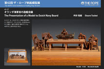 42-27  The Presentation of a Model to Dutch Navy Board   Etsuro Tsuboi